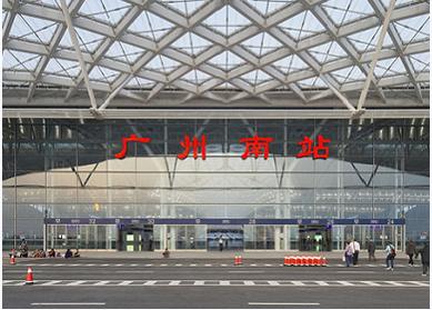 广州南站区域基础设施建设建议书评估、可研评估