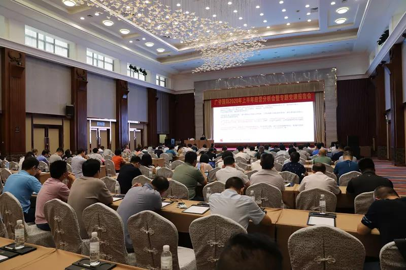 广咨国际召开2020年上半年经营分析会暨创新业务培训