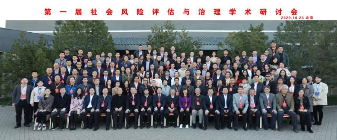 广咨要闻 | 业务总监黄莹带队赴京参加全国第一届社会风险评估与治理学术研讨会