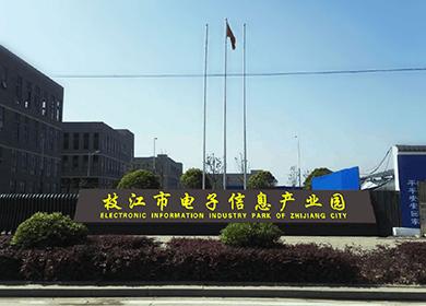 枝江市电子信息产业园二期