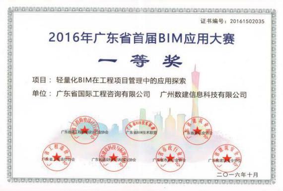BIM奖1.png