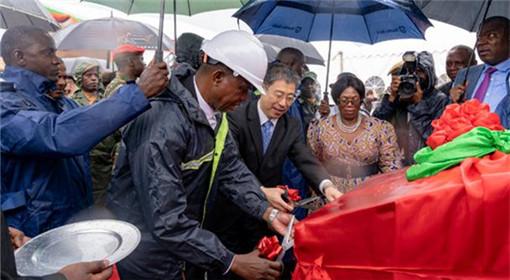 一带一路系列报道:赞比亚总统出席援赞玉米粉加工厂项目奠基仪式