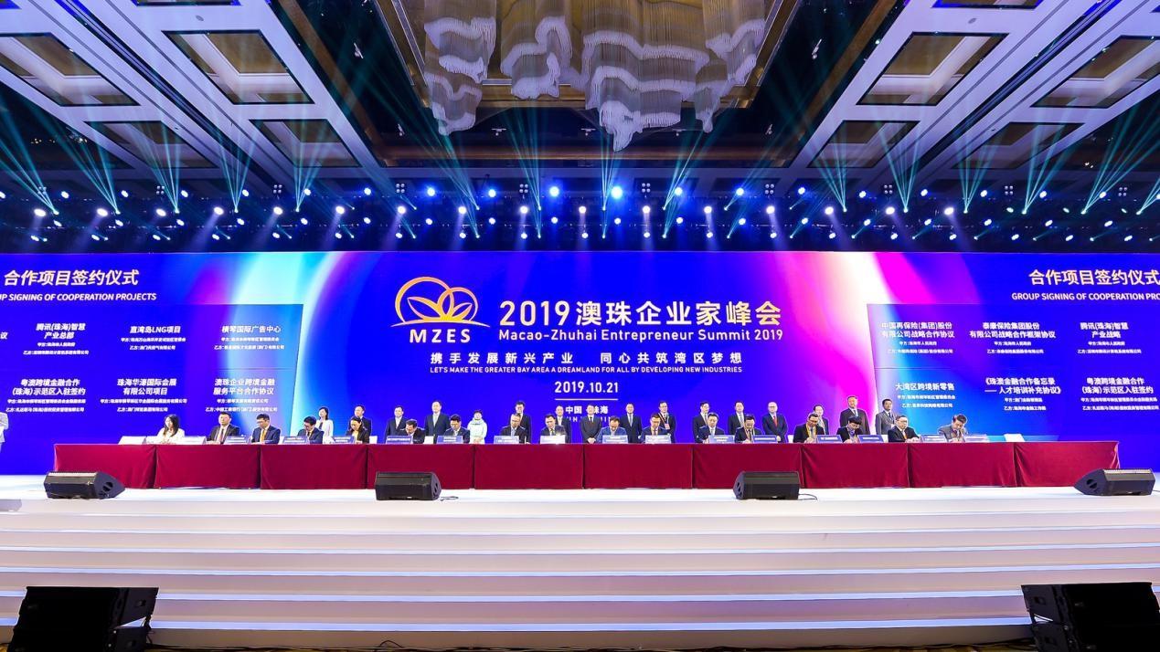 2019澳珠企业家峰会隆重开幕,广咨国际助力大湾区建设再添浓墨重彩